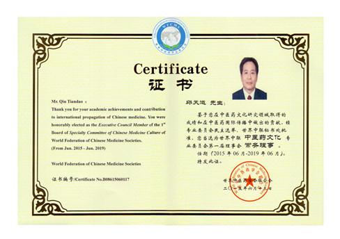 热烈庆祝邱天道董事长被聘为世界中医药学会联合会常务理事