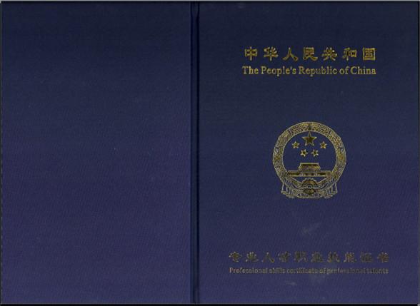泥灸养生调理师证书由全国专业人才储备工作委员会颁发证书